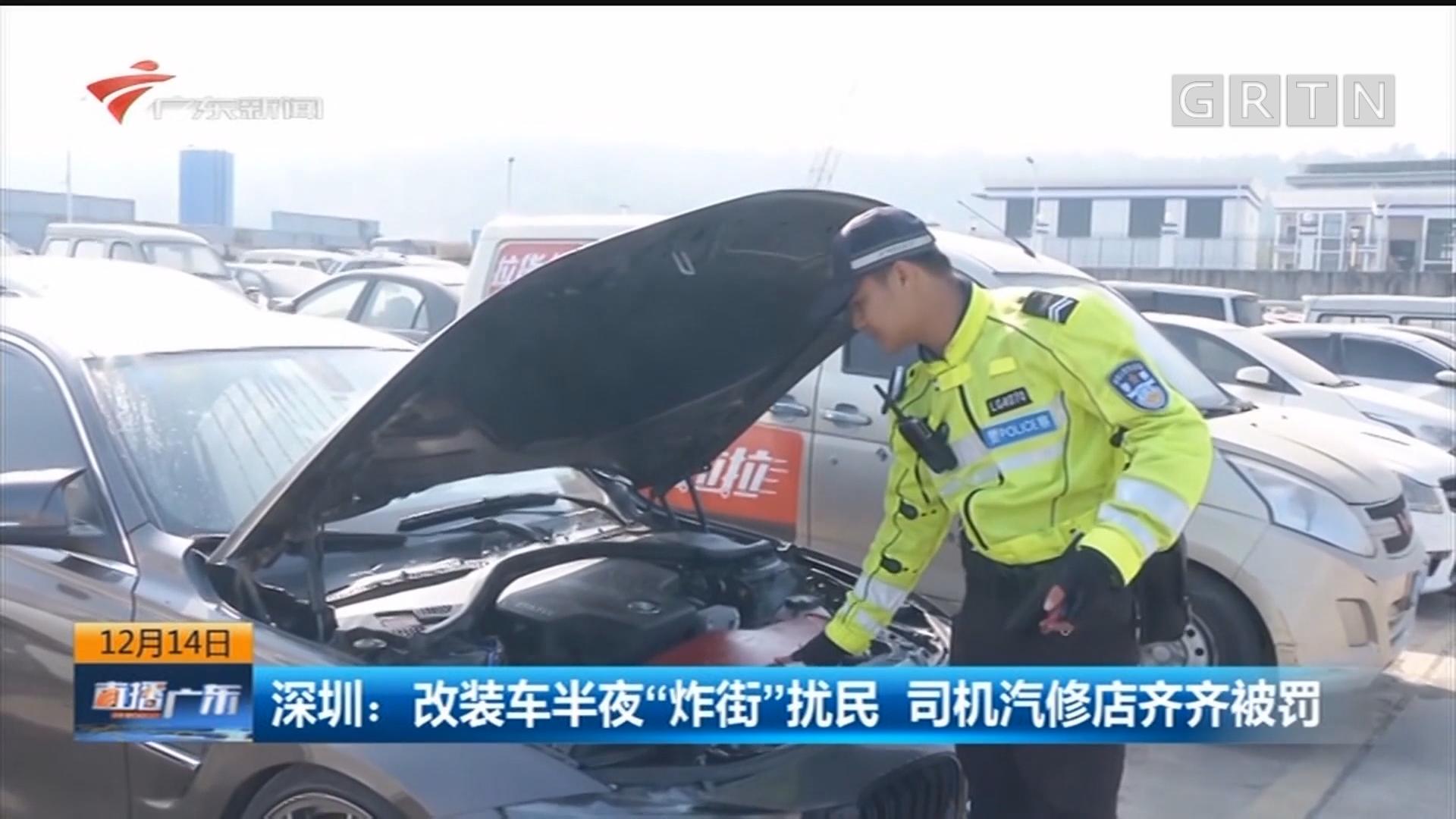 """深圳:改装车半夜""""炸街""""扰民 司机汽修店齐齐被罚"""