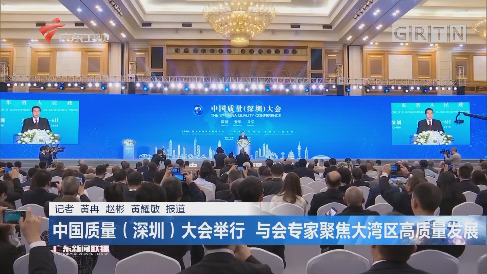 中国质量(深圳)大会举行 与会专家聚焦大湾区高质量发展