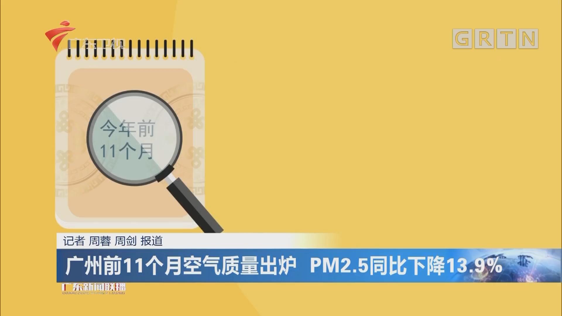 广州前11个月空气质量出炉 PM2.5同比下降13.9%
