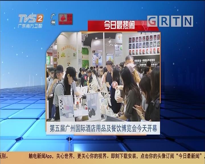 今日最热闹 第五届广州国际酒店用品及餐饮博览会今天开幕