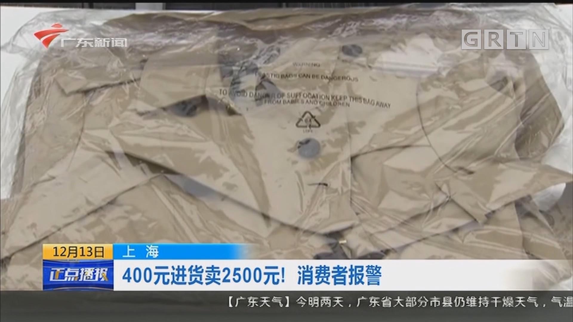 上海:400元进货卖2500元!消费者报警