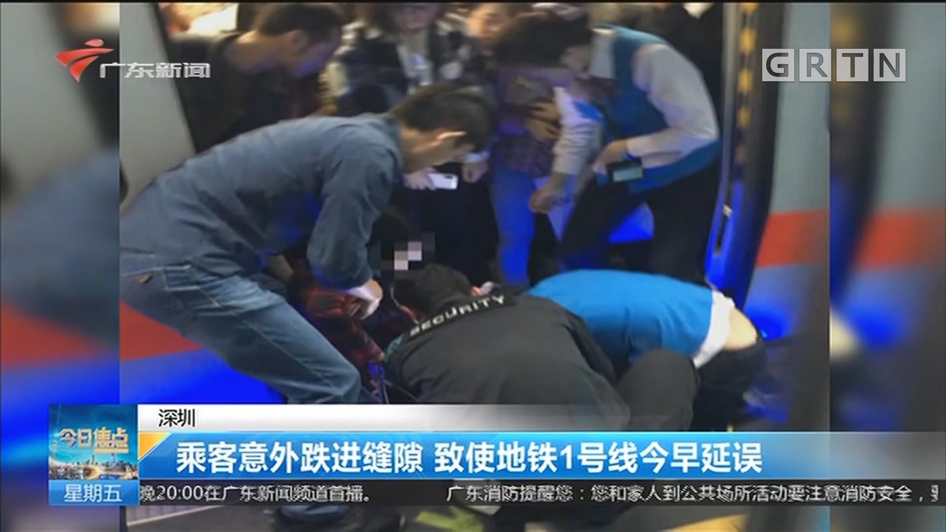 深圳 乘客意外跌进缝隙 致使地铁1号线今早延误