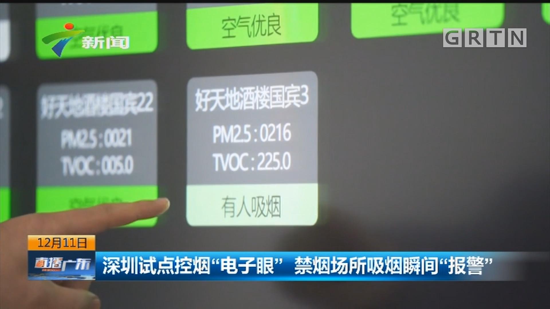 """深圳试点控烟""""电子眼"""" 禁烟场所吸烟瞬间""""报警"""""""