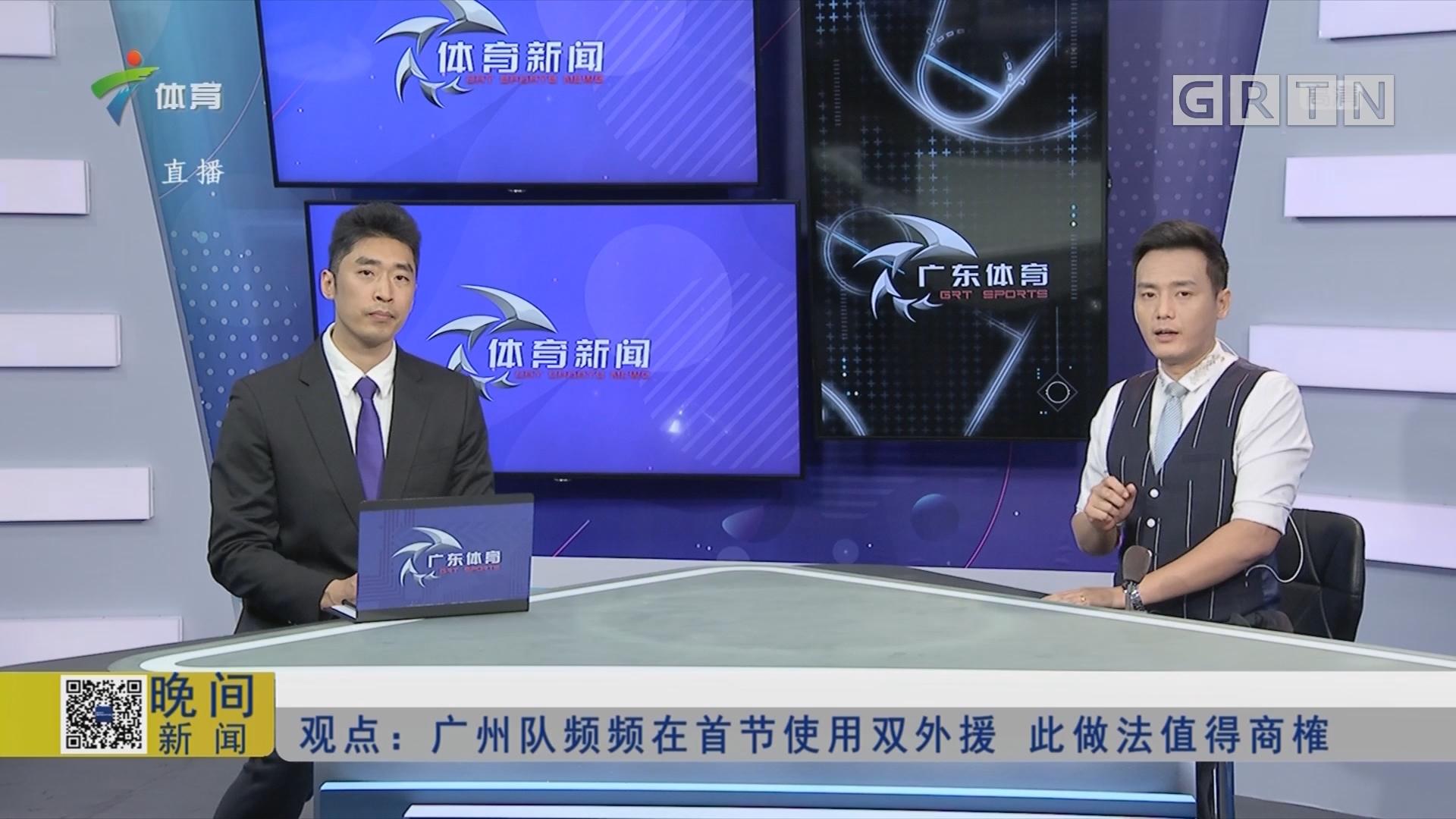 观点:广州队频频在首节使用双外援 此做法值得商榷