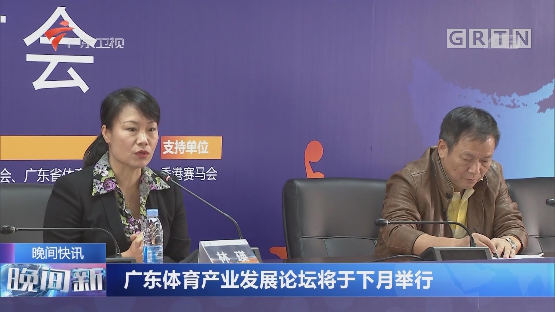 广东体育产业发展论坛将于下月举行