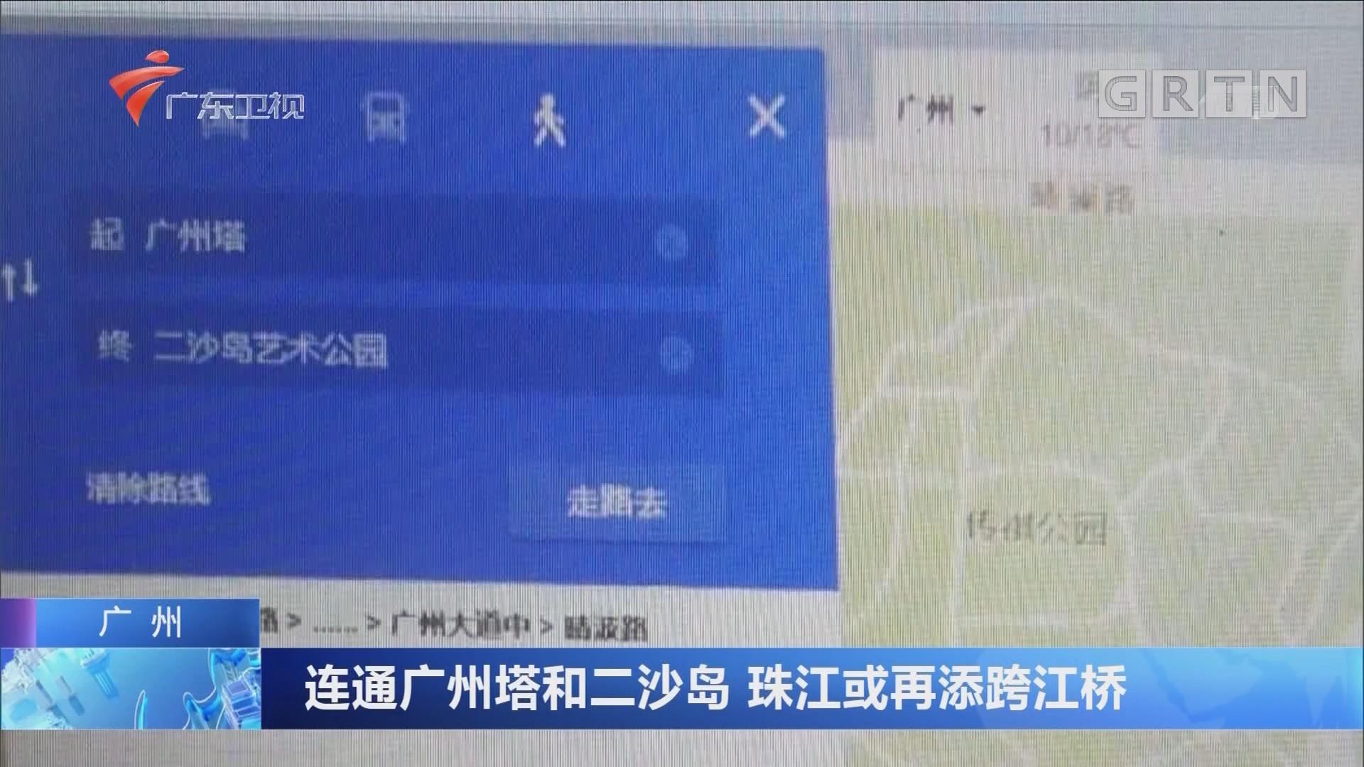 广州:连通广州塔和二沙岛 珠江或再添跨江桥