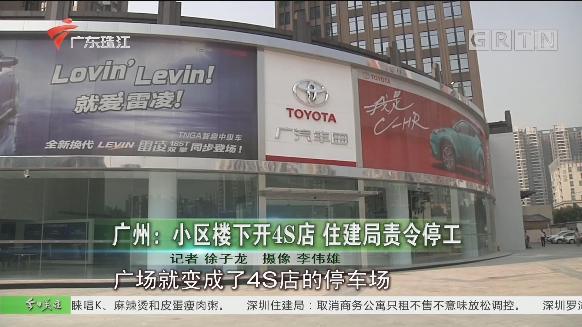 广州:小区楼下开4S店 住建局责令停工