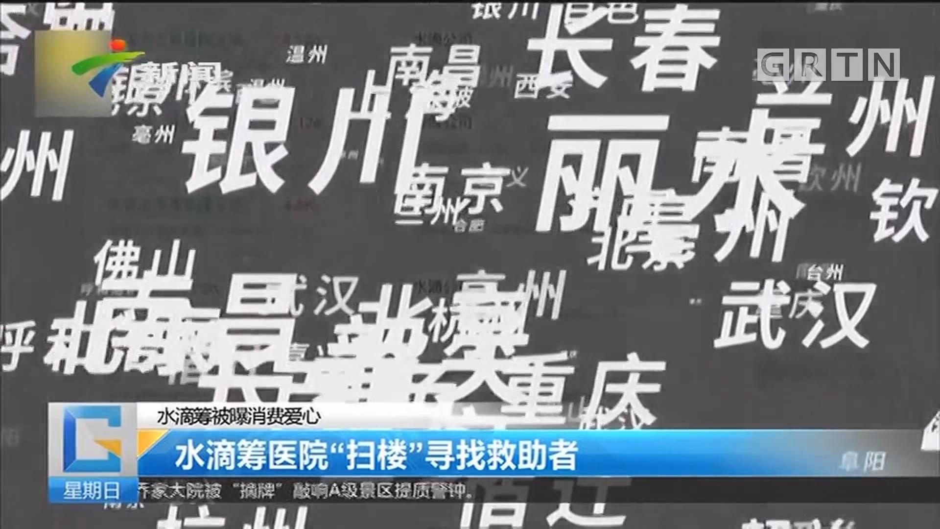 """水滴筹被曝消费爱心 水滴筹医院""""扫楼""""寻找救助者"""