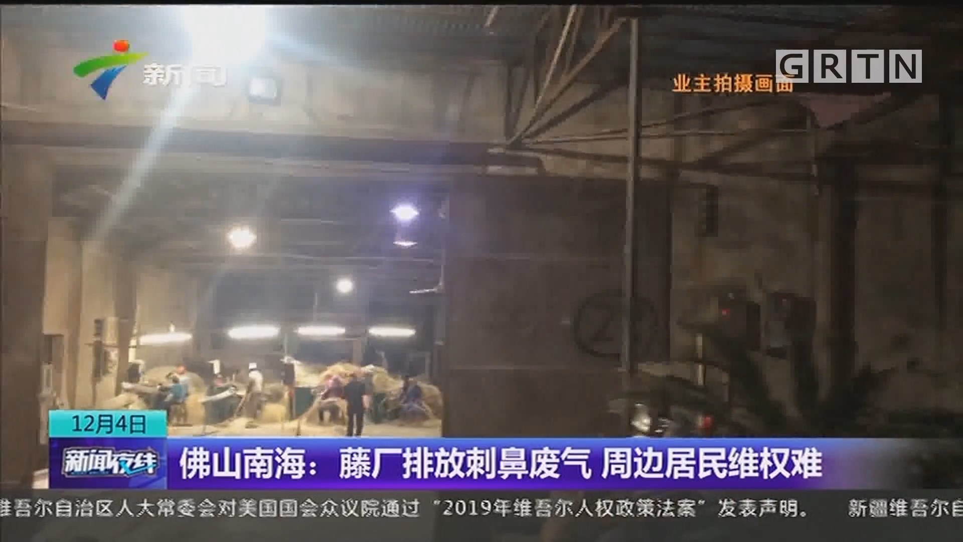 佛山南海:藤厂排放刺鼻废气 周边居民维权难