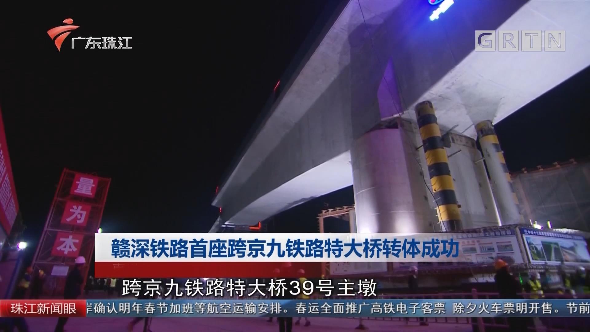 赣深铁路首座跨京九铁路特大桥转体成功