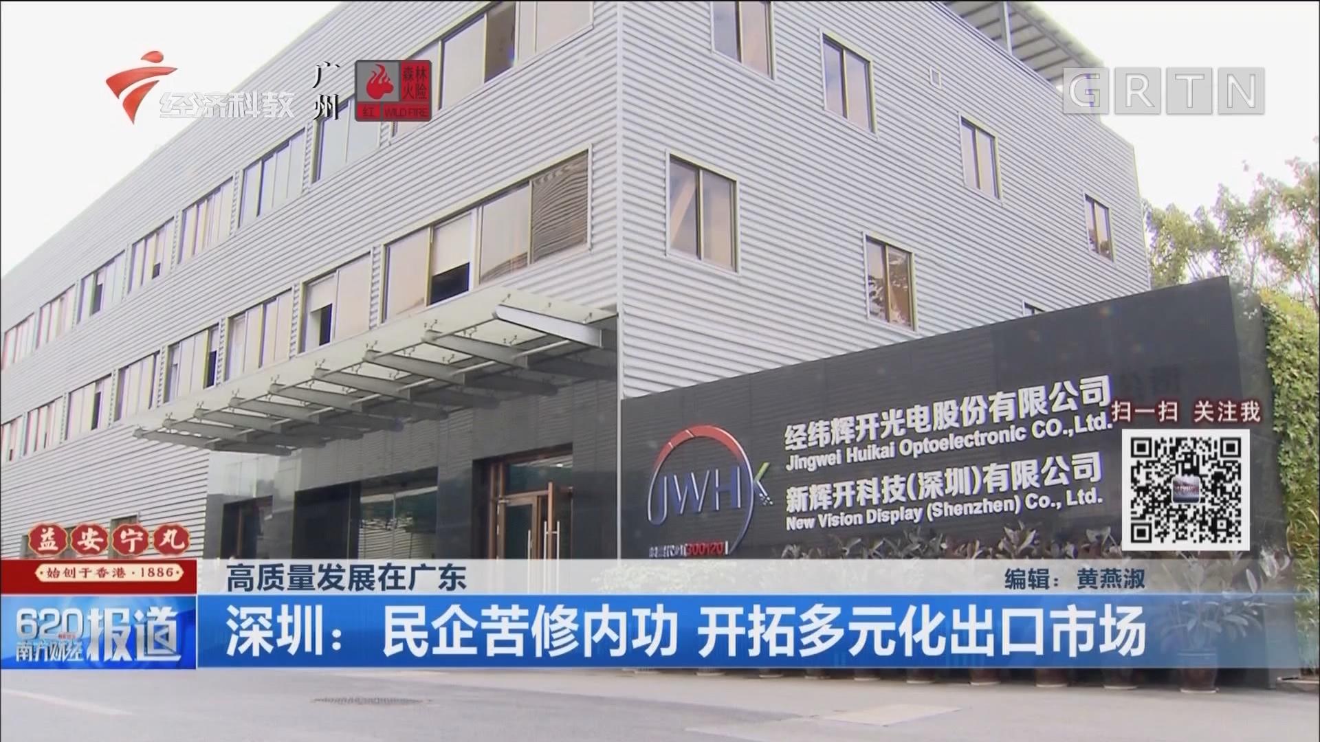 高质量发展在广东 深圳:民企苦修内功 开拓多元化出口市场