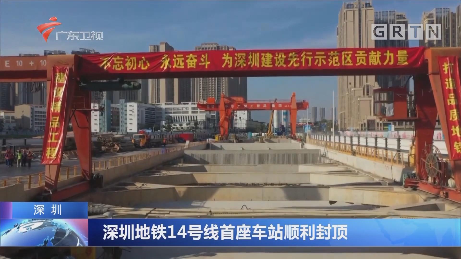 深圳 深圳地铁14号线首座车站顺利封顶