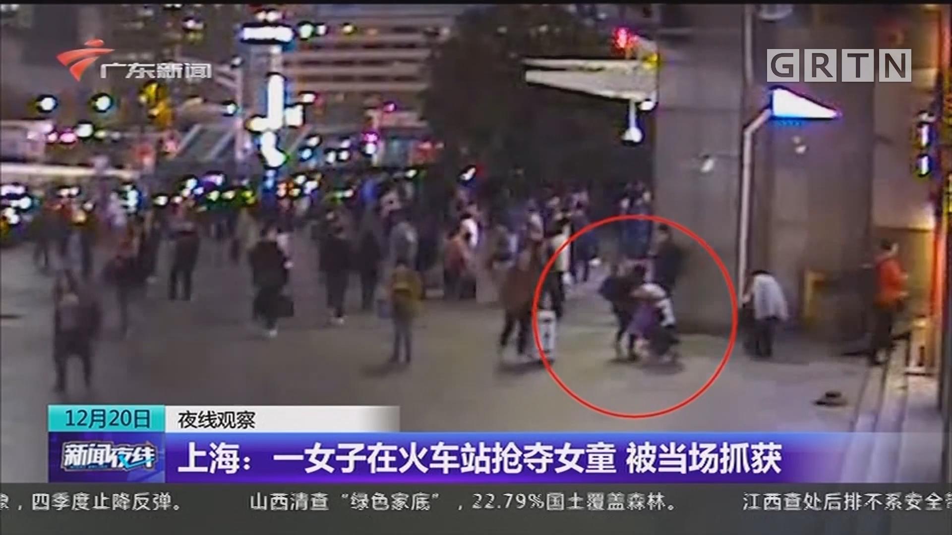 上海:一女子在火车站抢夺女童 被当场抓获