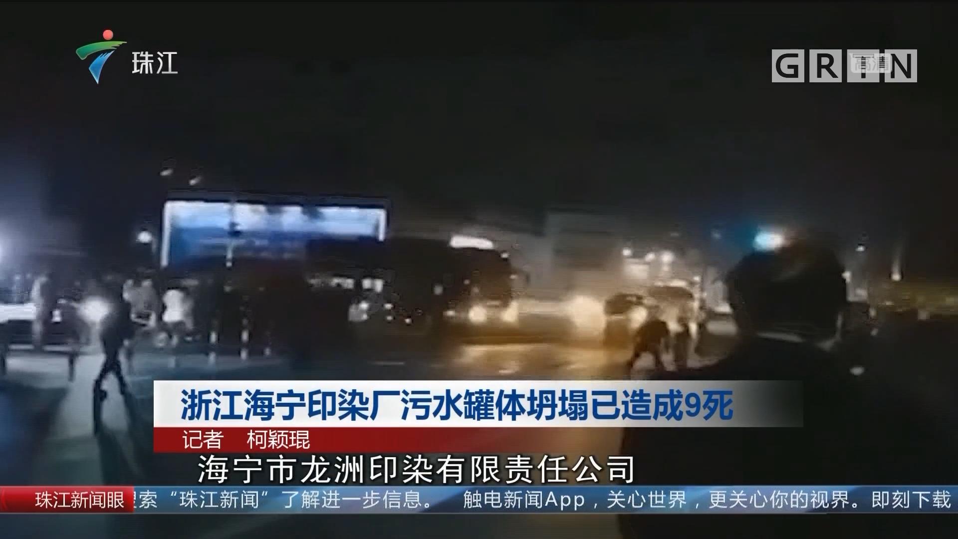 浙江海宁印染厂污水罐体坍塌已造成9死