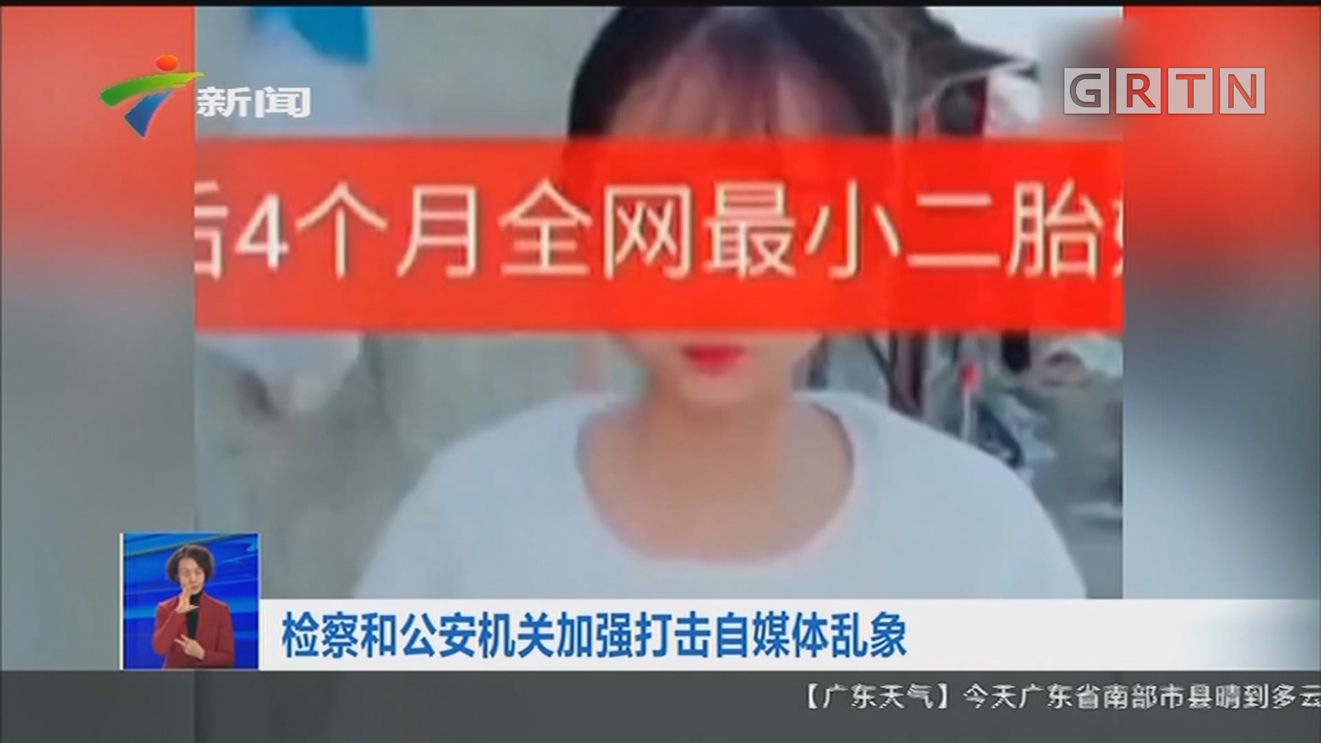 检察和公安机关加强打击自媒体乱象