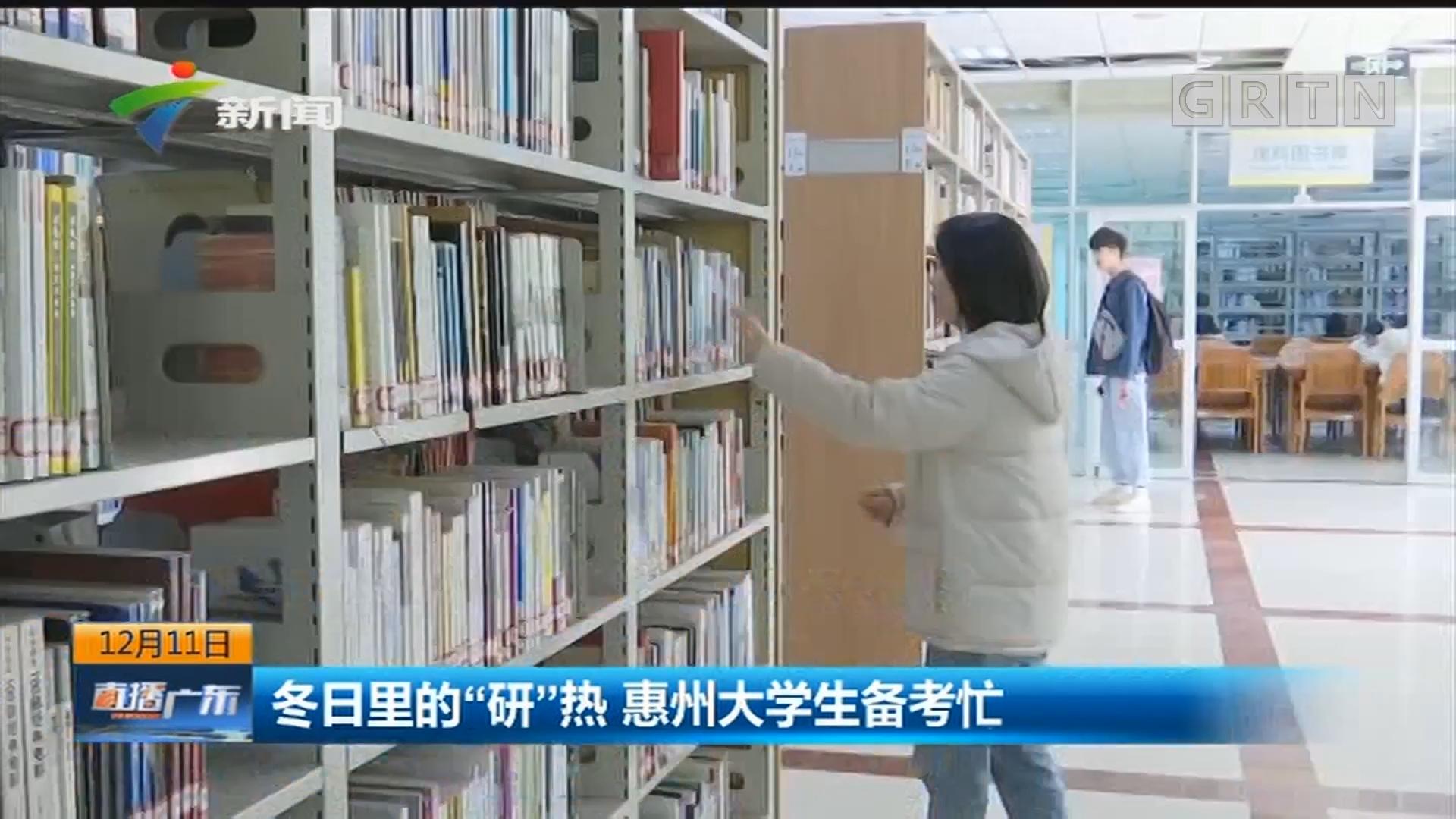 """冬日里的""""研""""热 惠州大学生备考忙"""