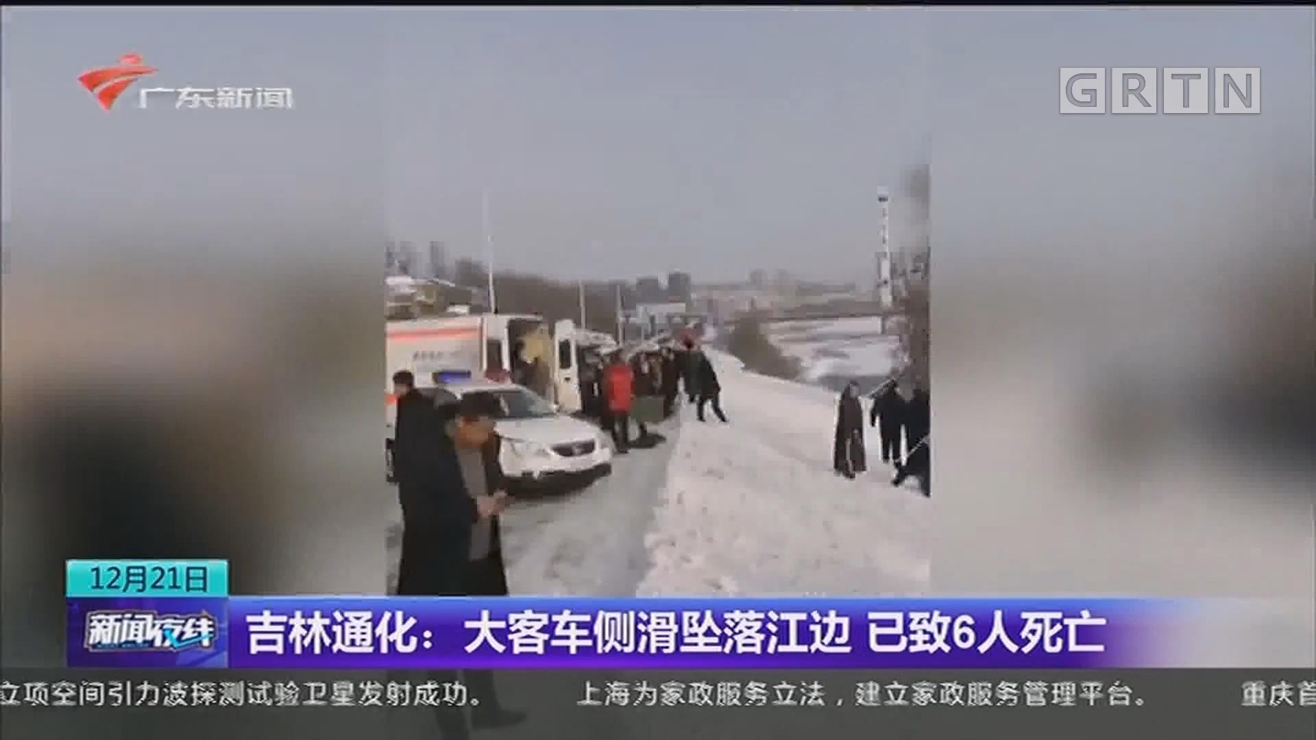 吉林通化:大客车侧滑坠落江边 已致6人死亡