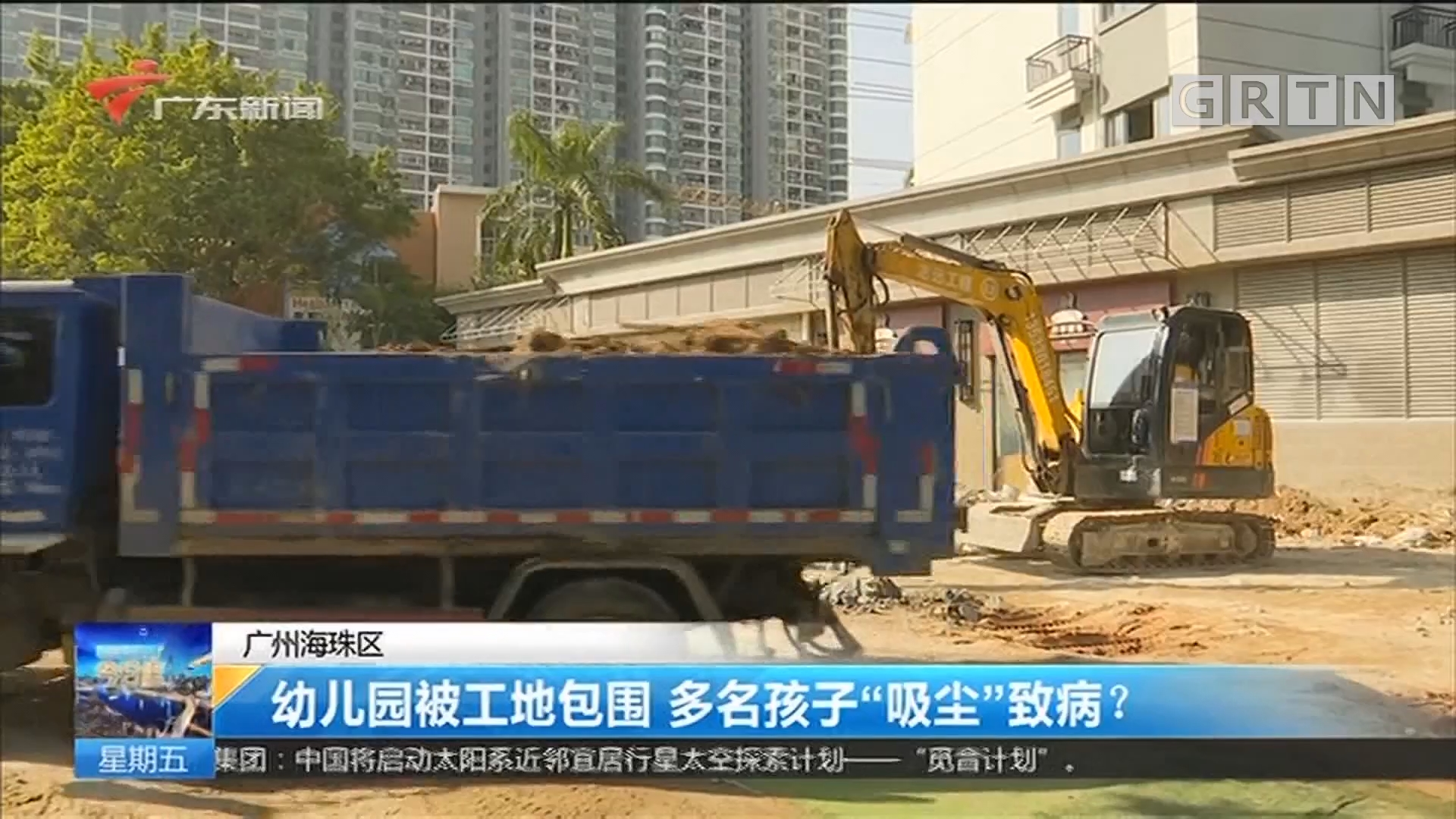 """广州海珠区:幼儿园被工地包围 多名孩子""""吸尘""""致病?"""