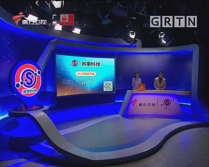 [2019-12-13]城事特搜:厦门突发地陷