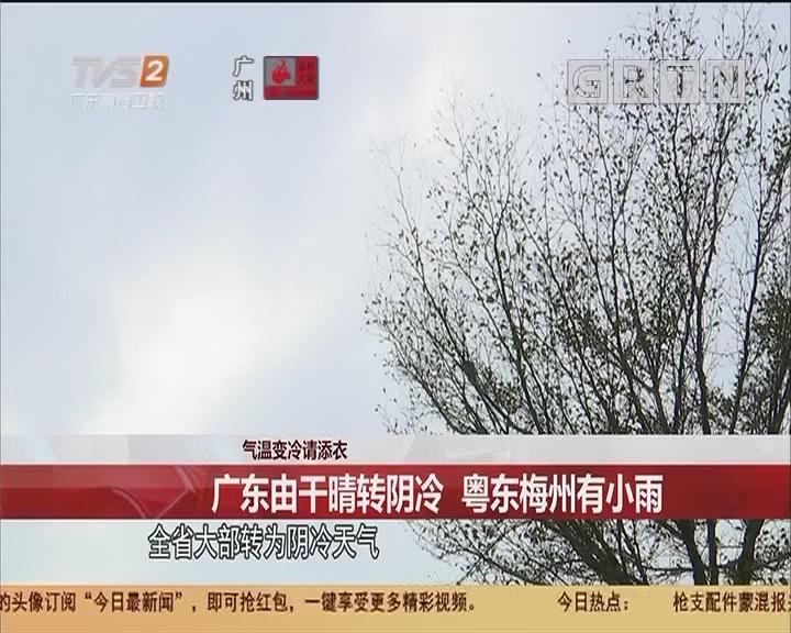 气温变冷请添衣 广东由干晴转阴冷 粤东梅州有小雨