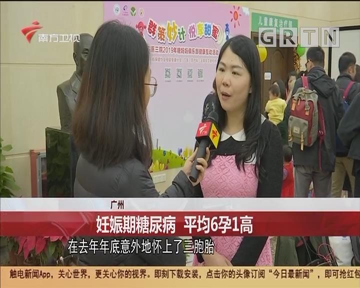廣州 妊娠期糖尿病 平均6孕1高