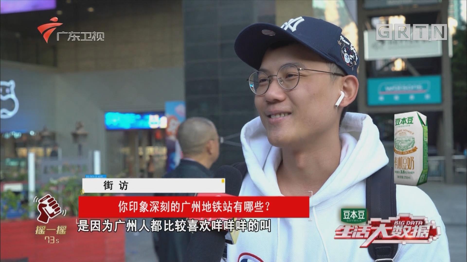 街坊:你印象深刻的广州地铁站有哪些?