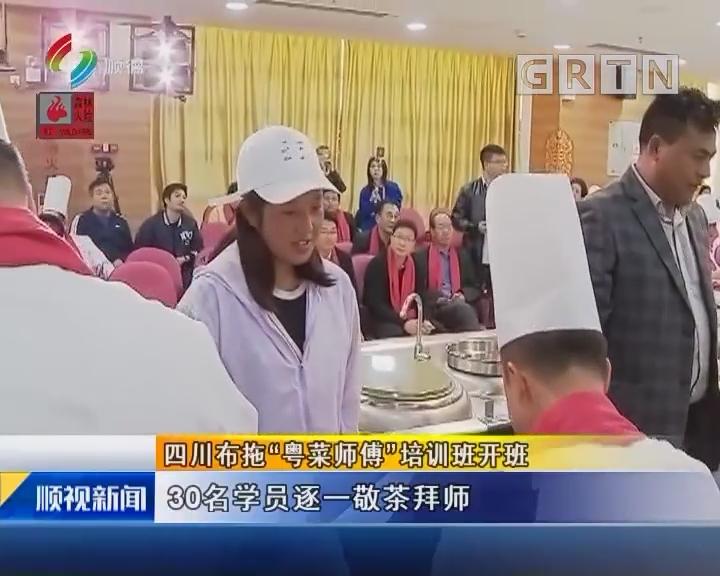 """四川布拖""""粤菜师傅""""培训班开班"""