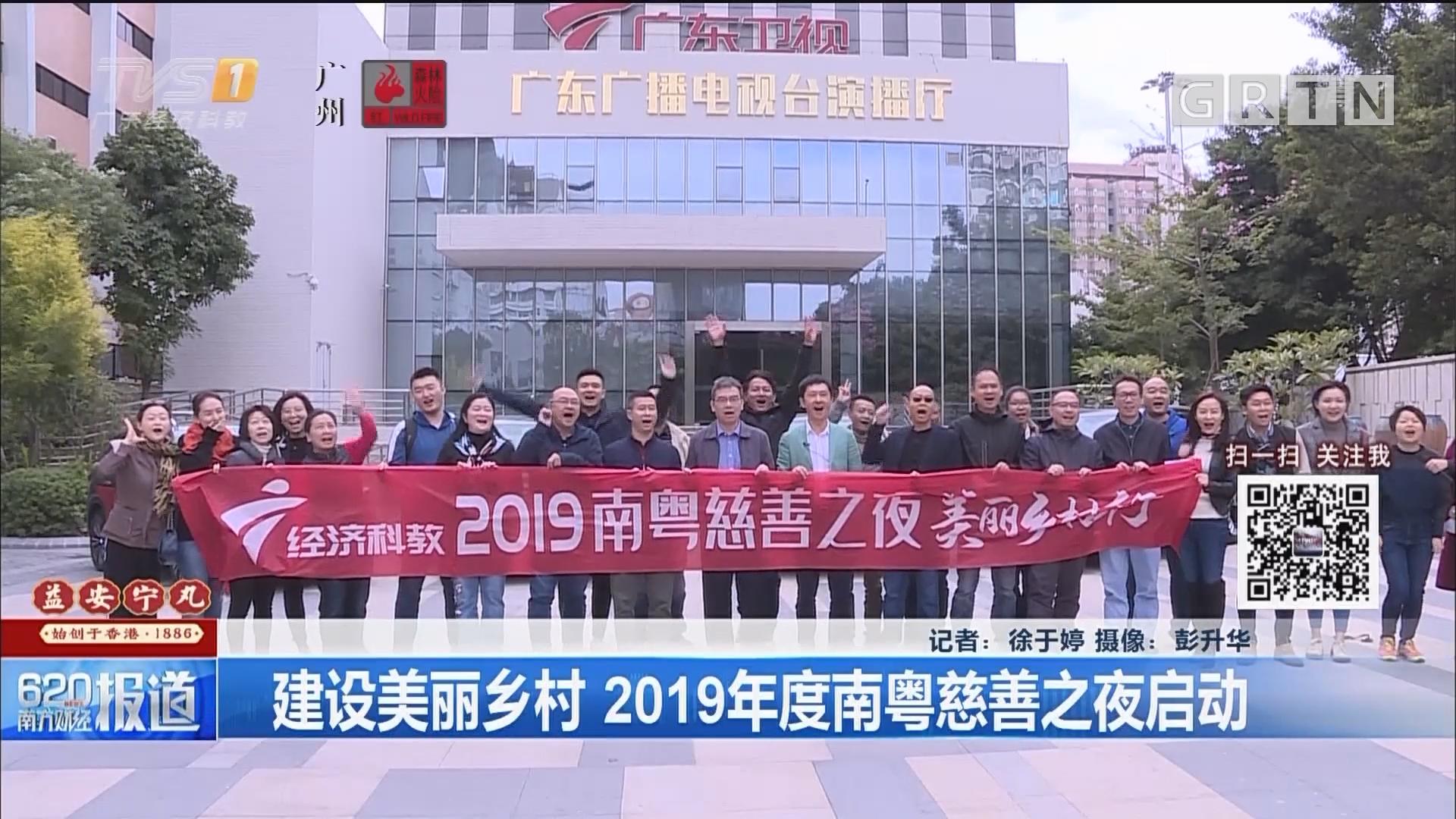 建设美丽乡村 2019年度南粤慈善之夜启动