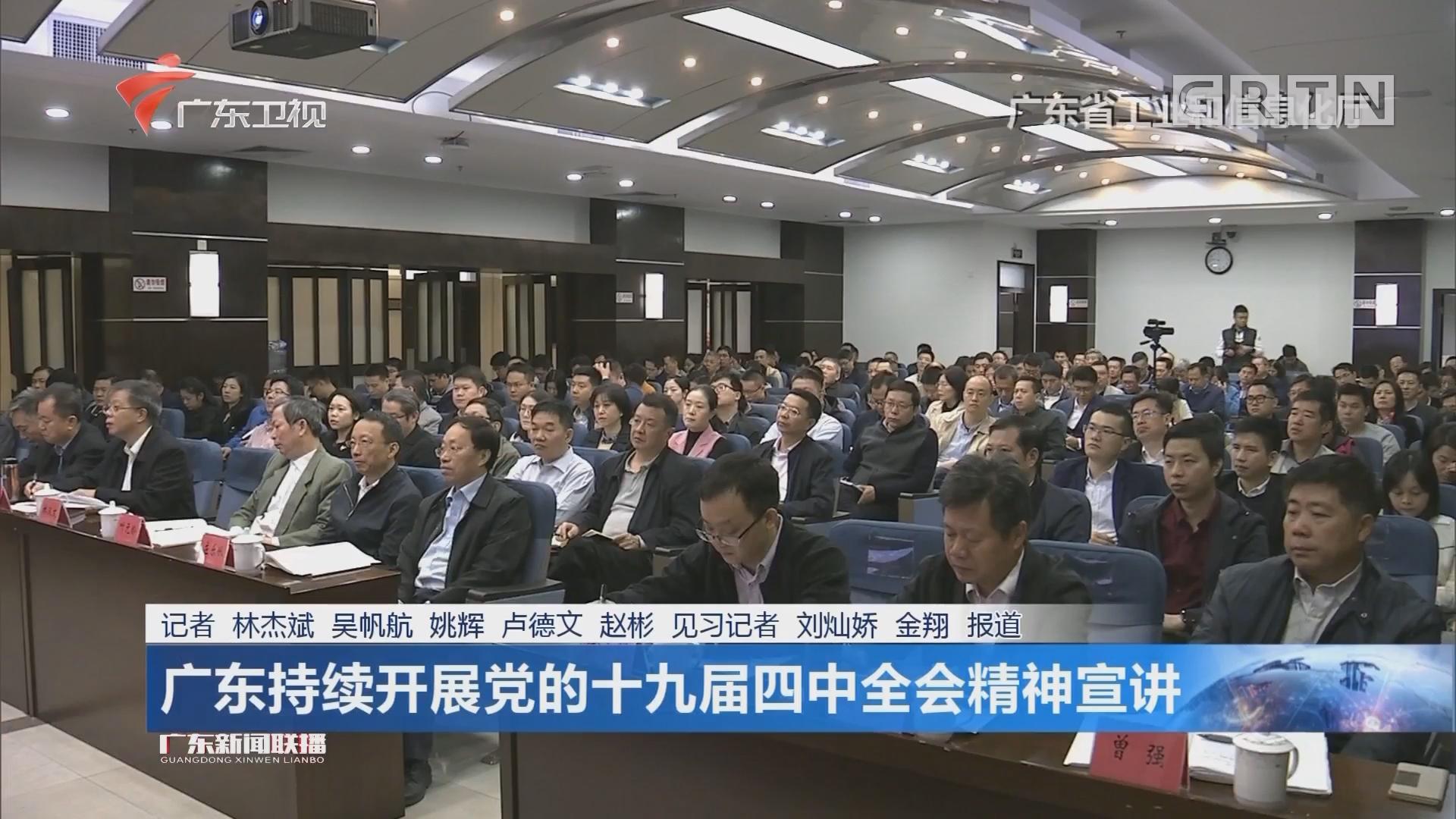 广东持续开展党的十九届四中全会精神宣讲
