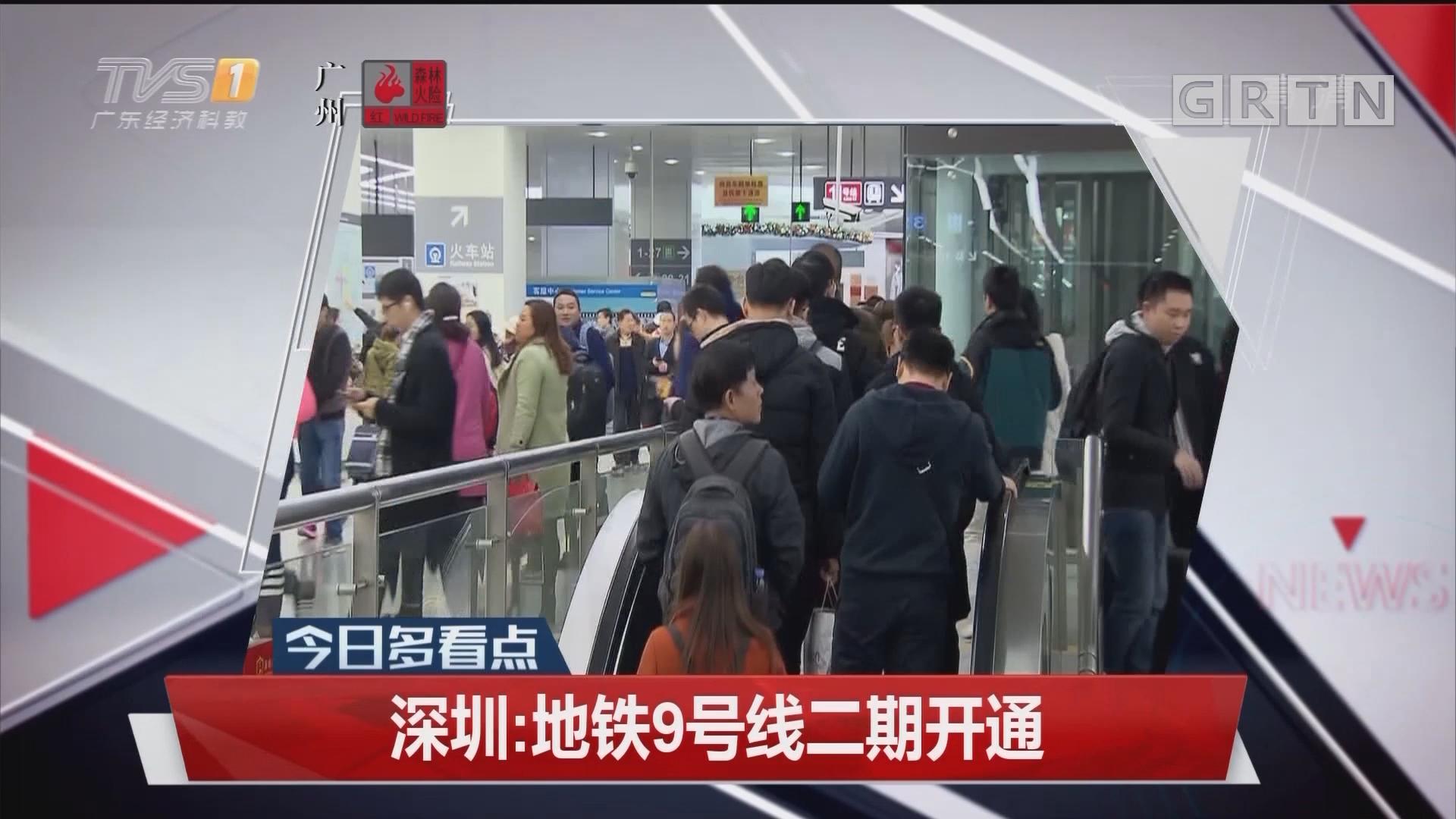 深圳:地铁9号线二期开通