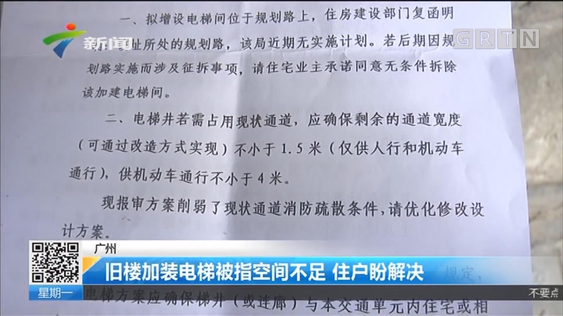 广州 旧楼加装电梯被指空间不足 住户盼解决