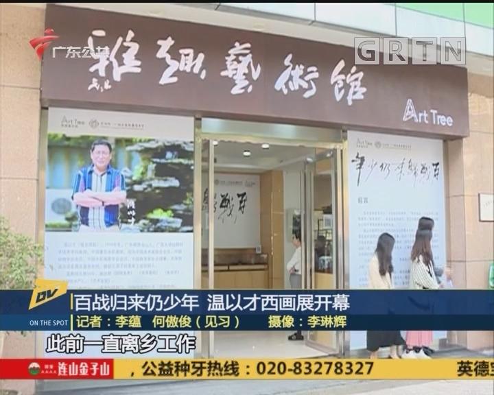 (DV现场)百战归来仍少年 温以才西画展开幕