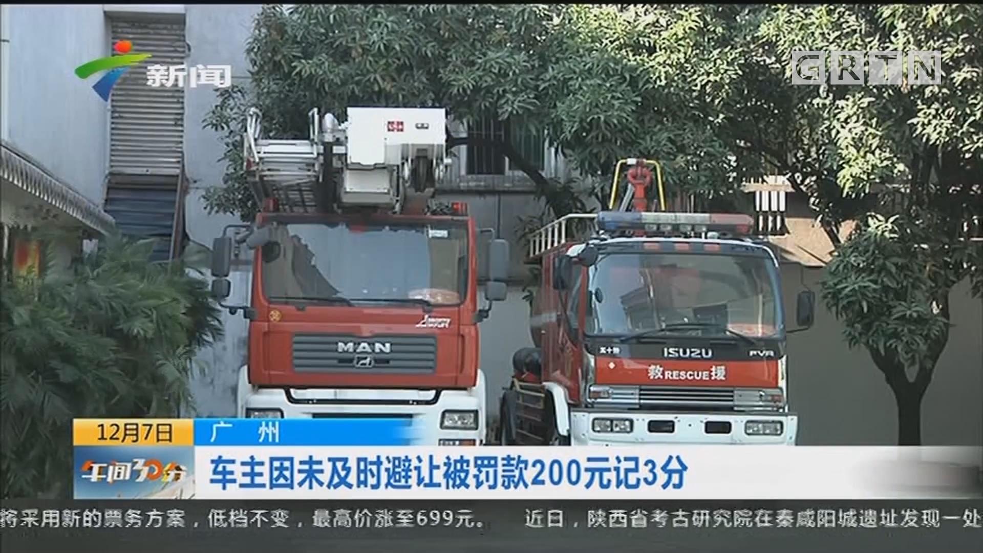 广州:1分16秒!消防车出警遭私家车阻挡