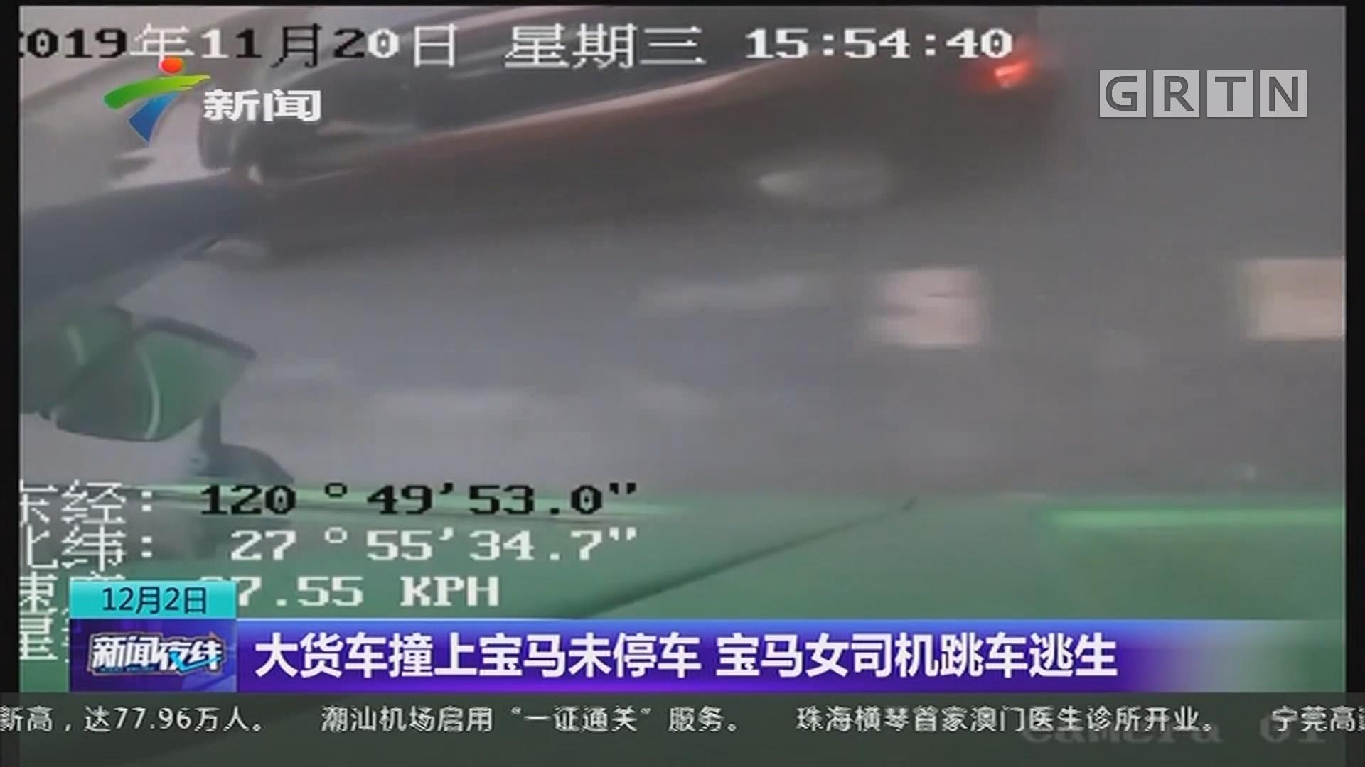 大货车撞上宝马末停车 宝马女司机跳车逃生