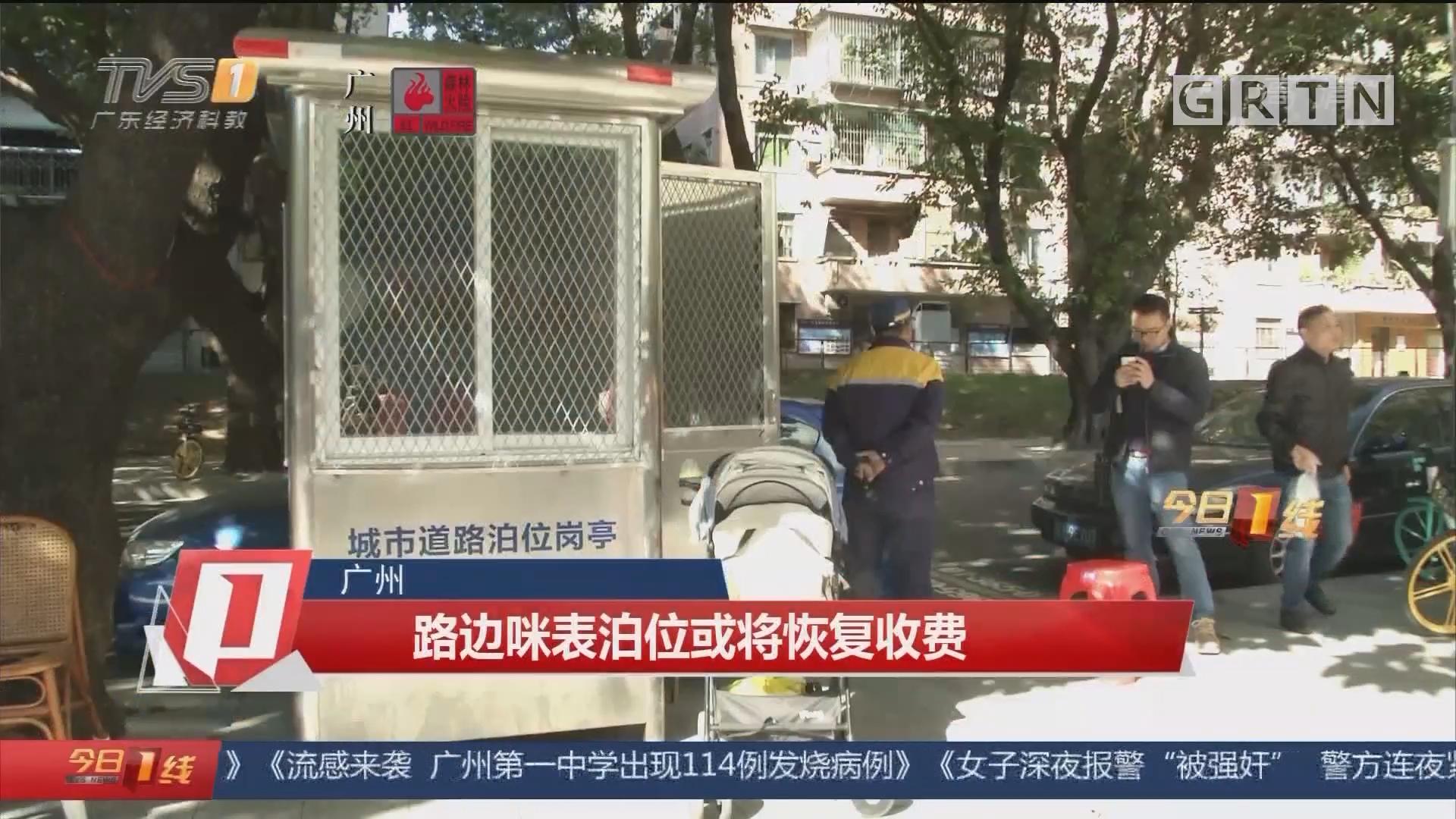 广州 路边咪表泊位或将恢复收费