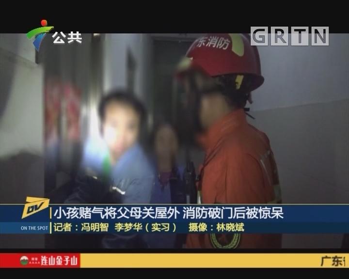 (DV现场)小孩赌气将父母关屋外 消防破门后被惊呆