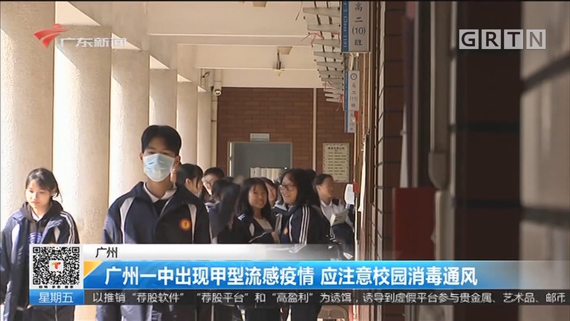 广州:广州一中出现甲型流感疫情 应注意校园消毒通风