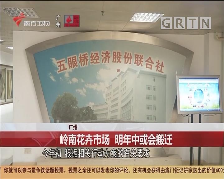广州 岭南花卉市场 明年中或会搬迁