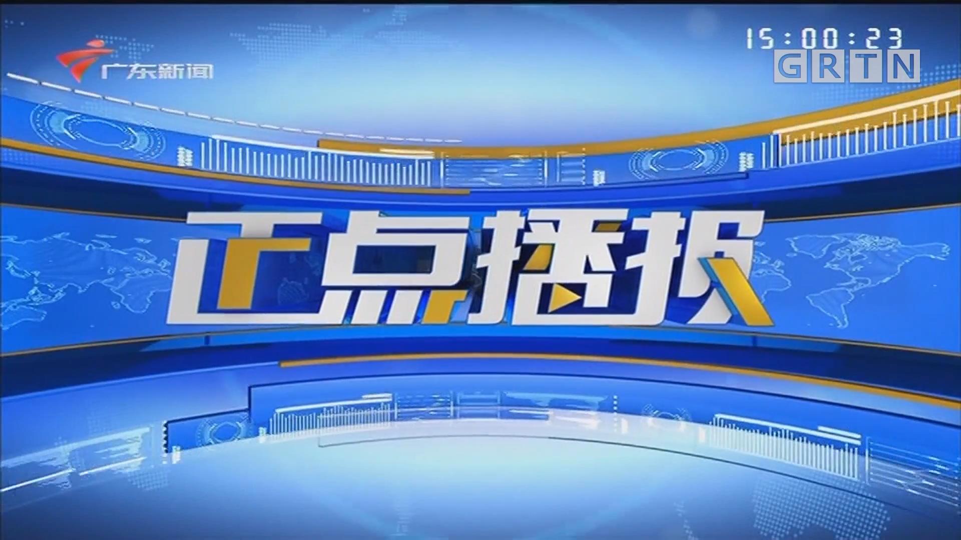 [HD][2019-12-14-15:00]正点播报:广深高速两货车追尾引发大火