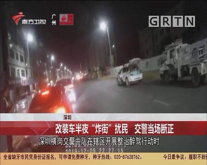 """深圳 改装车半夜""""炸街""""扰民 交警当场断正"""