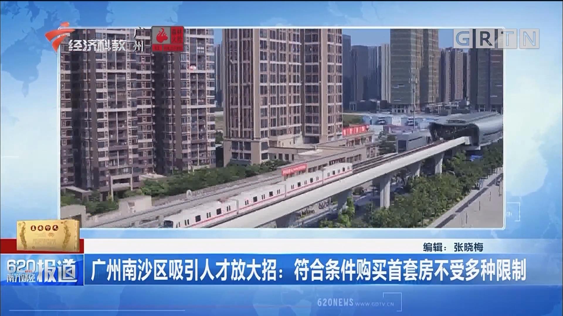 广州南沙区吸引人才放大招:符合条件购买首套房不受多种限制