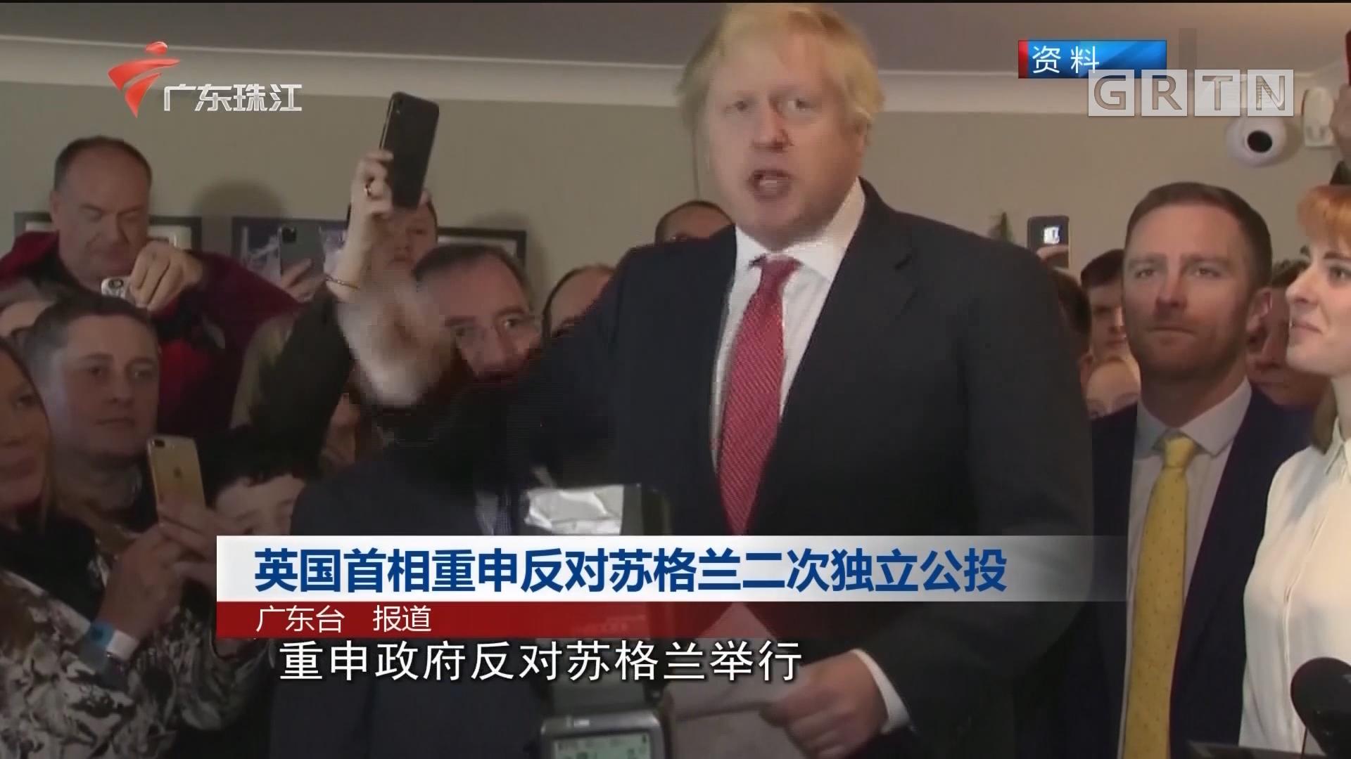 英国首相重申反对苏格兰二次独立公投