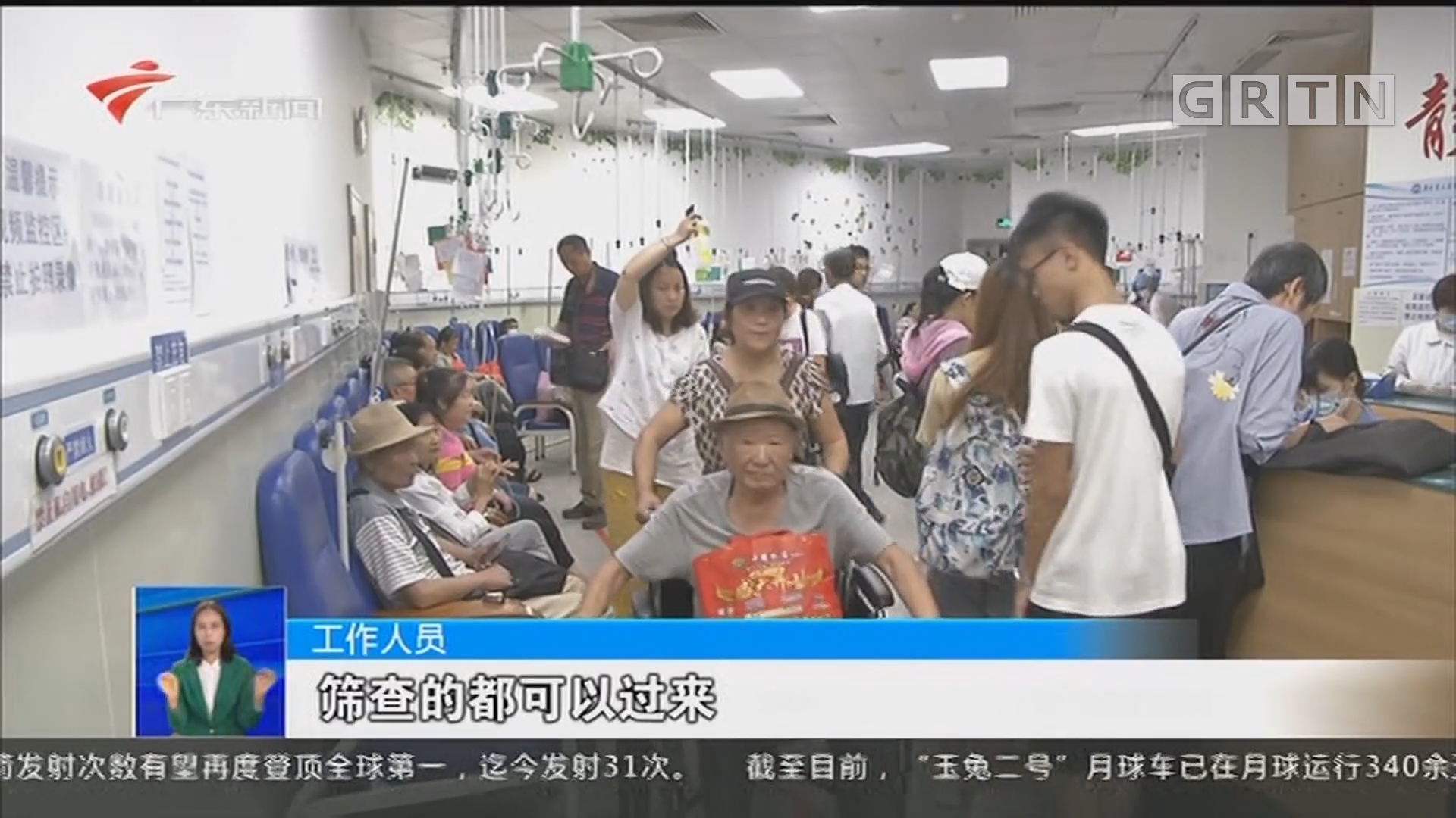 符合这些条件 就可以在广州免费筛查五癌