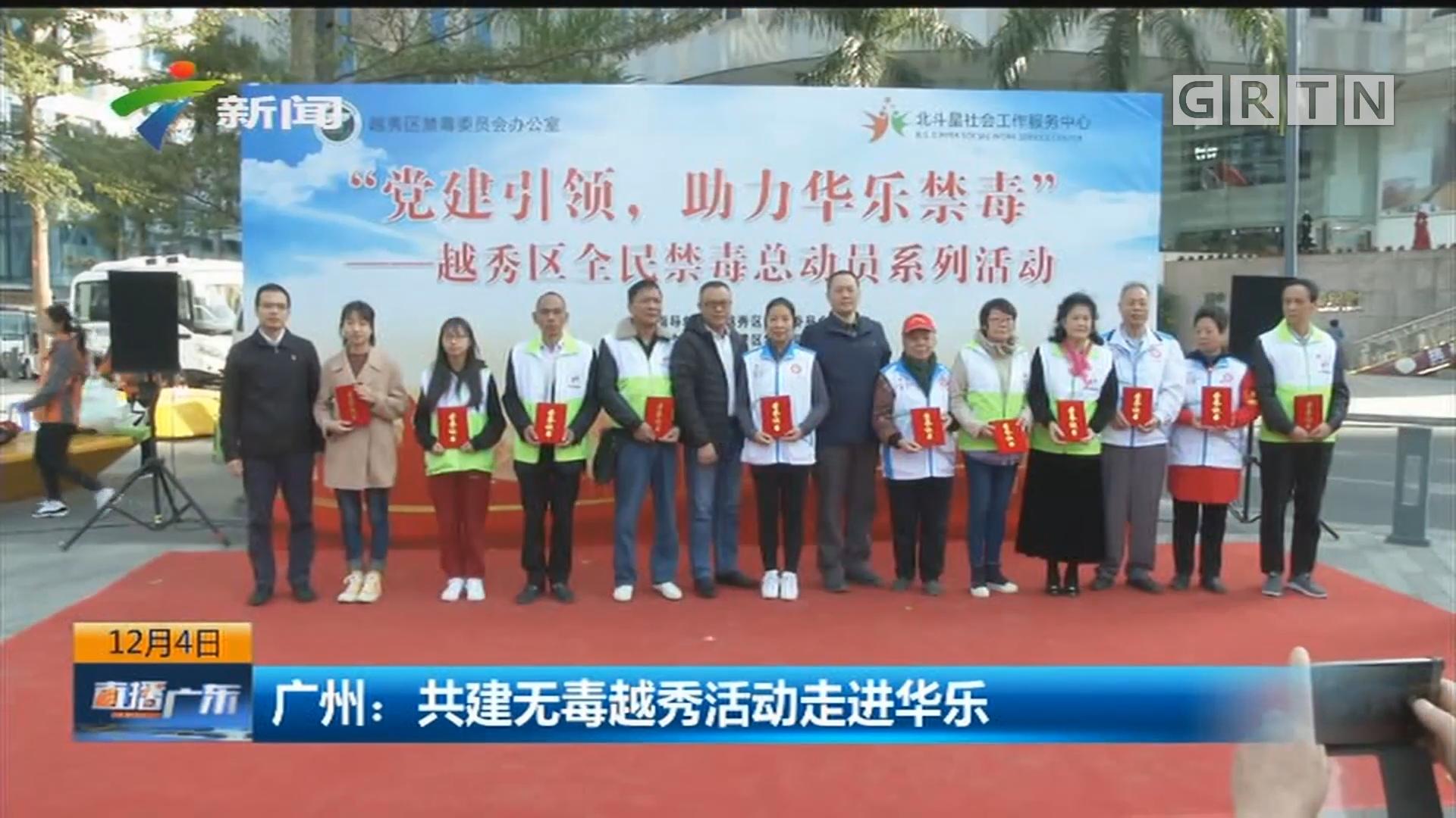 广州:共建无毒越秀活动走进华乐