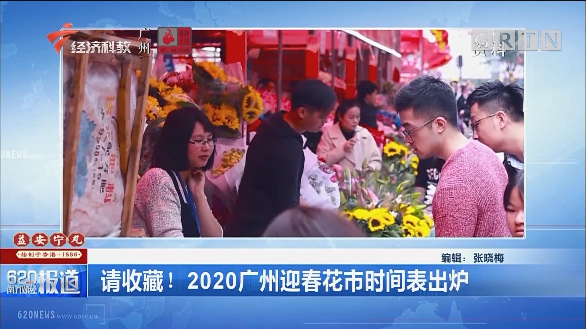 请收藏!2020广州迎春花市时间表出炉