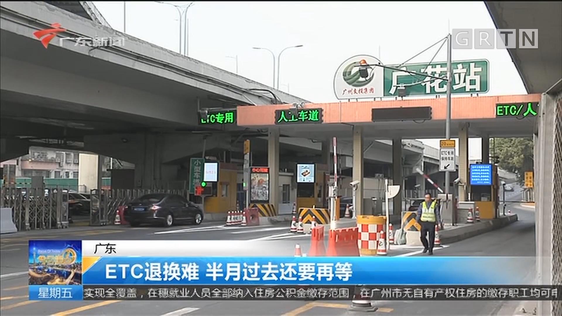 广东:ETC退换难 半月过去还要再等