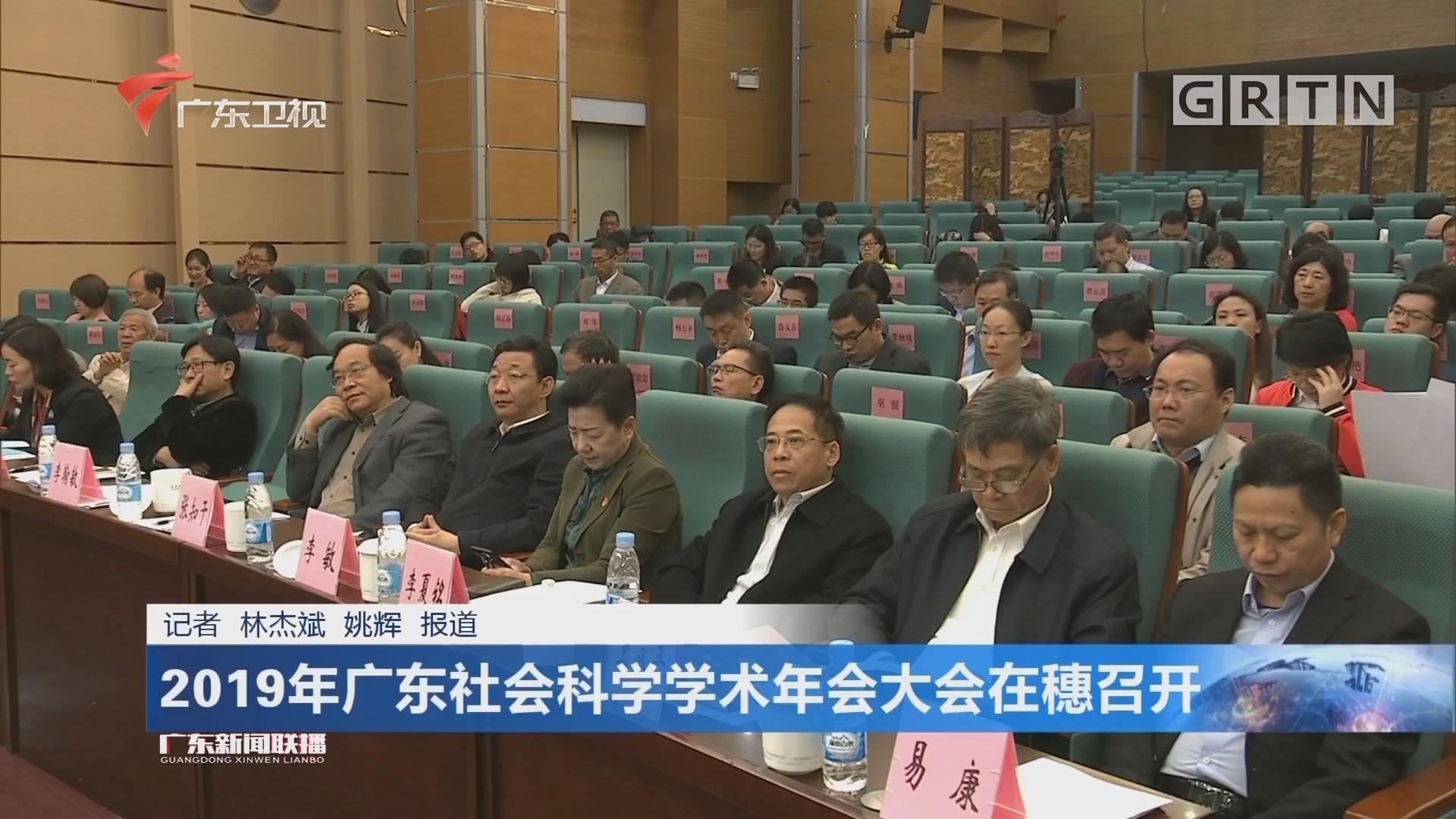 2019年广东社会科学学术年会大会在穗召开