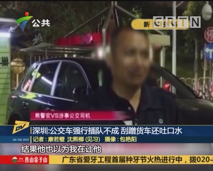 (DV现场)深圳:公交车强行插队不成 刮蹭货车还吐口水