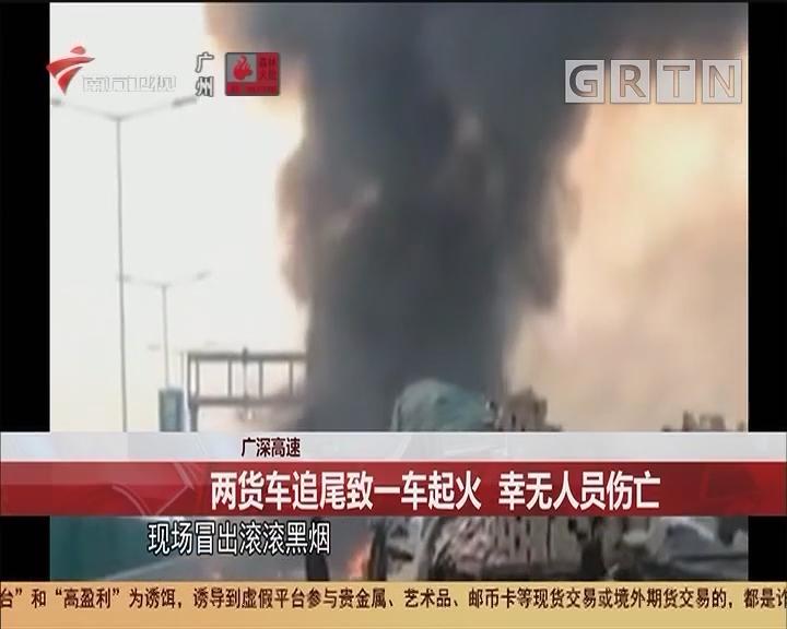 广深高速 两货车追尾致一车起火 幸无人员伤亡