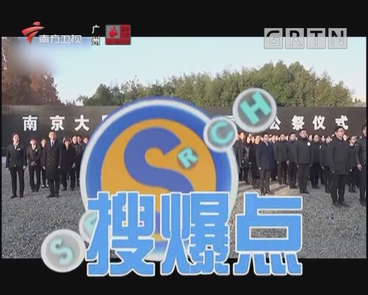 20191213搜爆点
